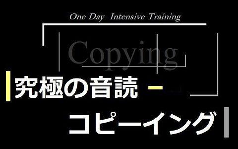 TOEICセミナー/究極の音読 コピーイング