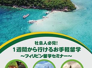 留学セミナーフィリピン_edited.jpg