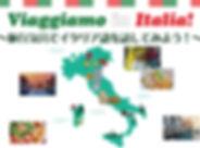 イタリア語講座.jpg