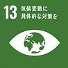 SDGs 気候変動に具体的な対策を