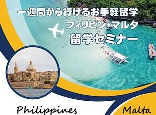 留学セミナーフィリピン・マルタ_edited.jpg