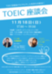 TOEIC座談会