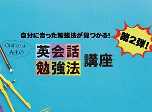 Chiharu勉強法講座2_edited.jpg