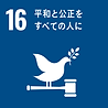 SDGs 平和と公正をすべての人に