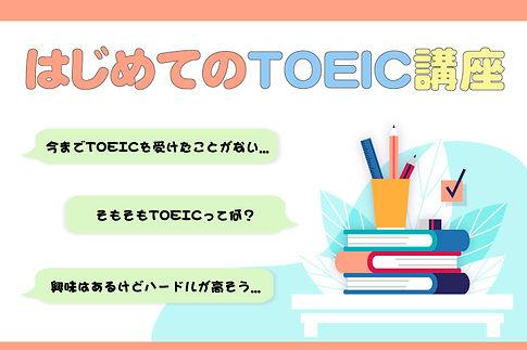 はじめてのTOEIC講座.jpg