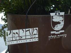 מדבקות עם לוגו חבקה