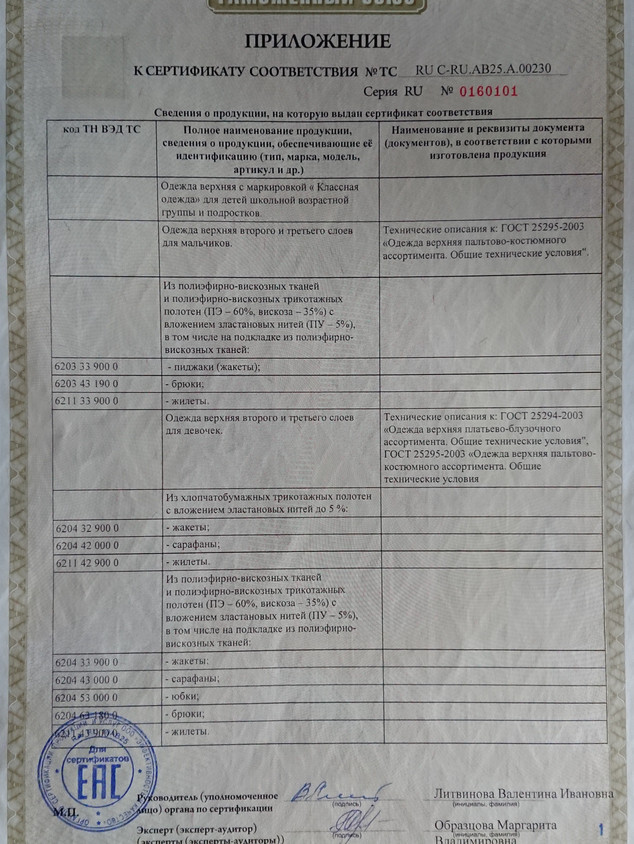 Приложение к сертификату качества