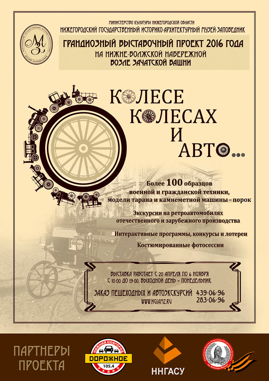выставка о колесе Нижний Новгород