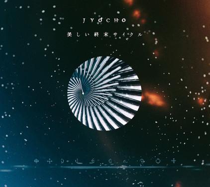 美しい終末サイクル【初回限定盤(CD+DVD)】