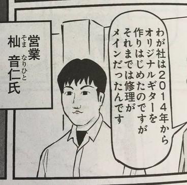齋藤楽器工房  杣 音仁 (SAITO GUITARS)