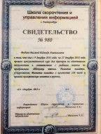 Сертификат Скорочтение.jpg