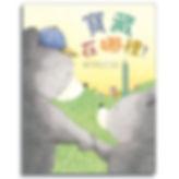 TogetherWithGrandpa-Cover.jpg