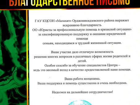 """Благодарственное письмо от КЦСОН """"Малахит"""""""