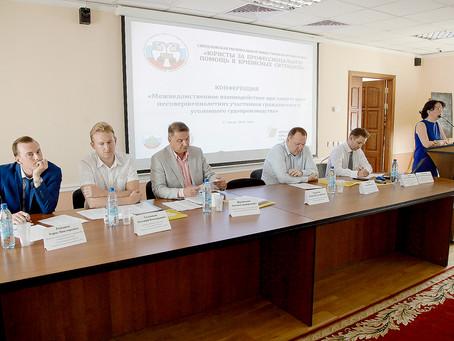 Состоялась конференция по межведомственному взаимодействию