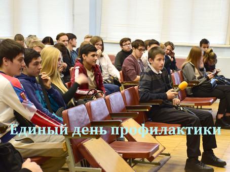 """Акция """"Единый день профилактики"""""""
