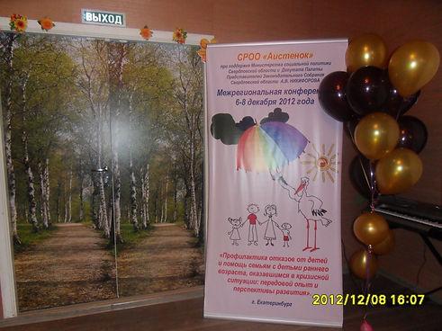 Аистенок_2012 (3).JPG