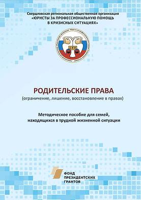 Обложка_родительские права.jpg