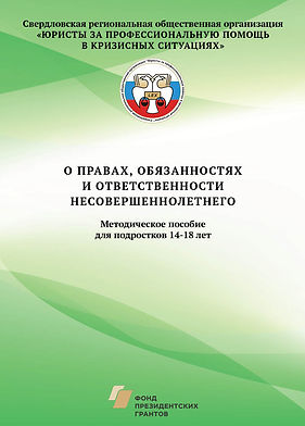 Права и обязанности НЛ_обложка.jpg