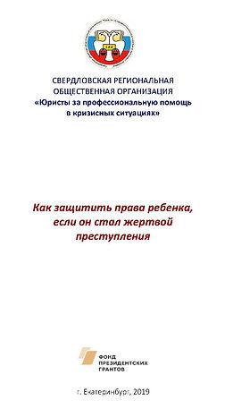 Буклет_Подача иска в интересах НЛ.jpg