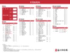 tripodking_takeaway_menu_v14-01.jpg
