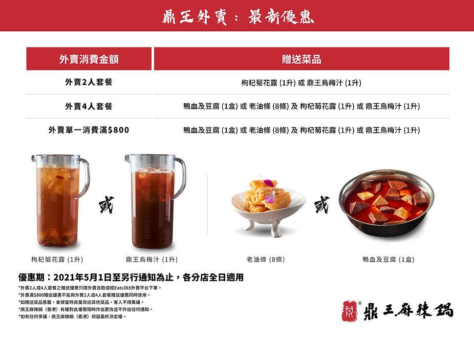 鼎王麻辣鍋(香港) - 外賣優惠.jpg