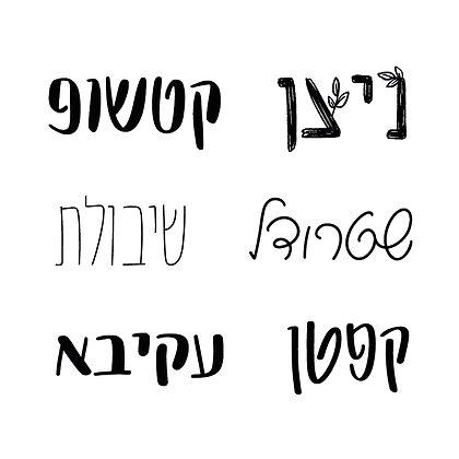 Newbies Hebrew Font Bundle חבילת פונטים ״החדשים״