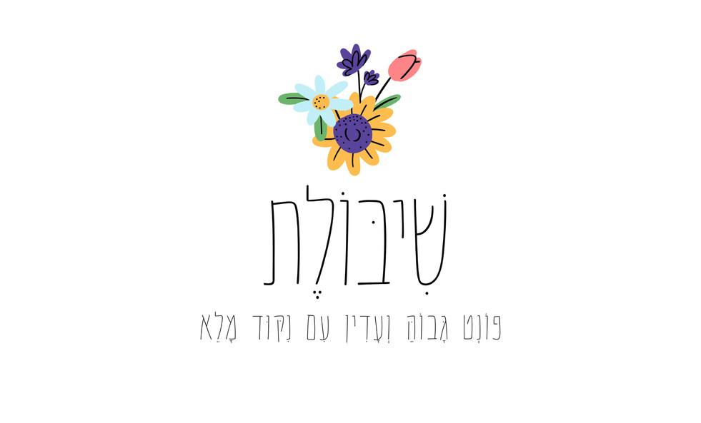 Hebrew Handwriting Font Shibolet
