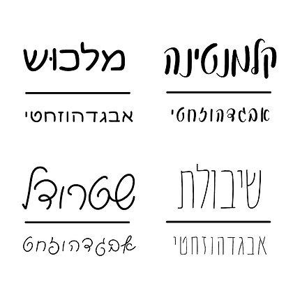 "Mix & Match Hebrew Font Bundle חבילת פונטים ""Mix&Match״"