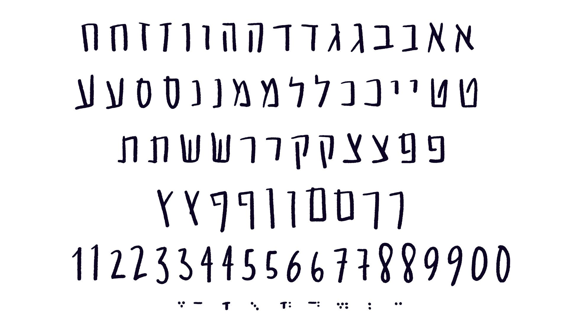 Oliver Hebrew font