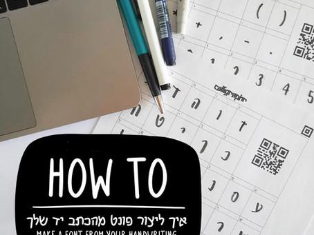 איך ליצור פונט מהכתב יד שלך