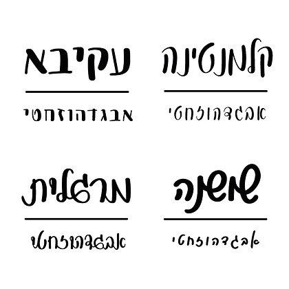 Vinyl Cutting Hebrew Font Bundle חבילת פונטים ״חיתוך ויניל״