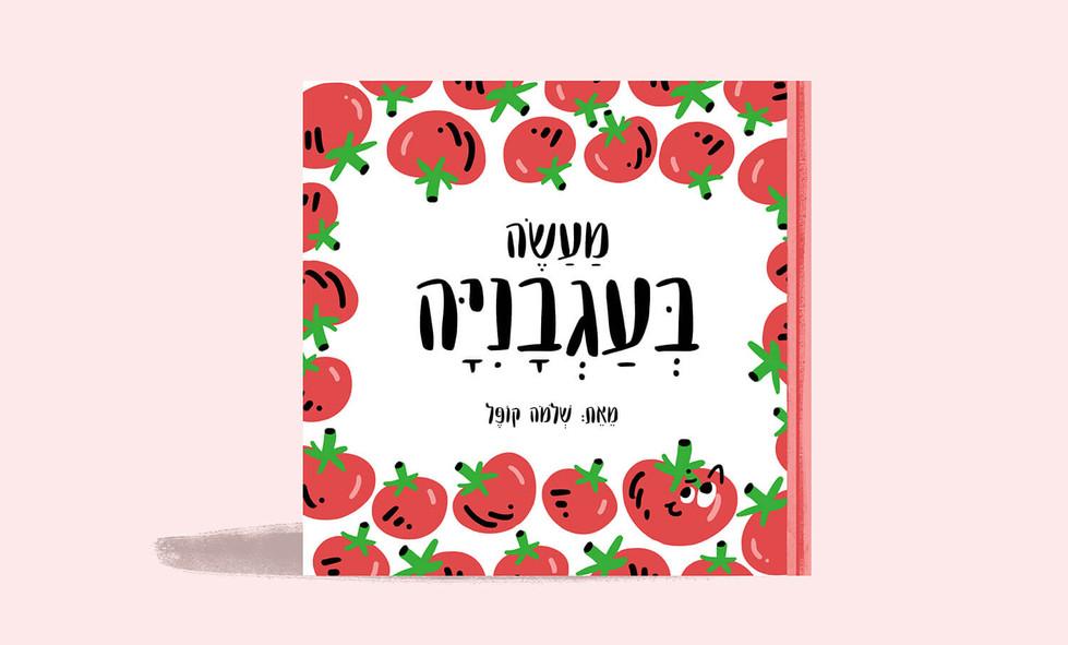 עיצוב כריכת ספר ילדים - פונטכתב יד קטשופ