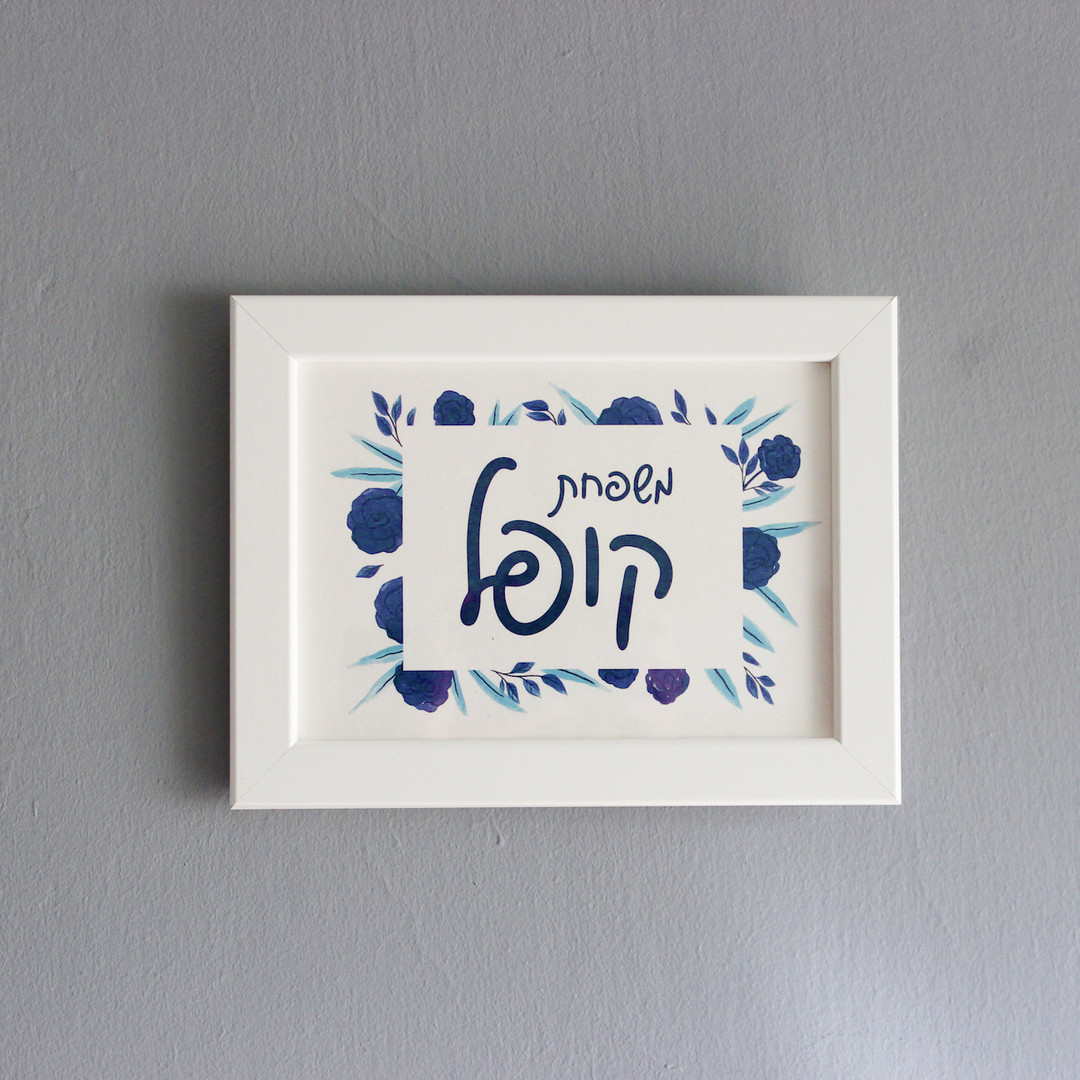 Door Sign Print [Hebrew font: Shoshana]. שלט שם משפחה מאויר