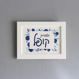 שלט לבית - שימוש לדוגמה בפונט עברית שושנה