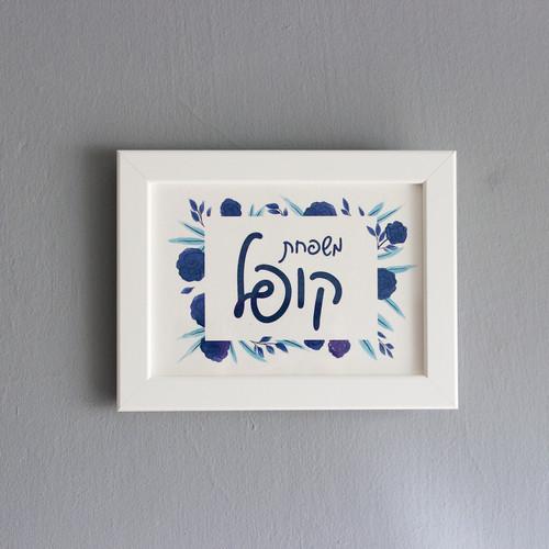 Door Sign Print [Hebrew font: Shoshana]. שלט שם משפחה מאויר
