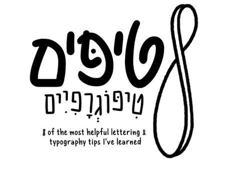 8 טיפים טיפוגרפיים (לעיצוב טיפוגרפיה ולטרינג בעברית או אנגלית)
