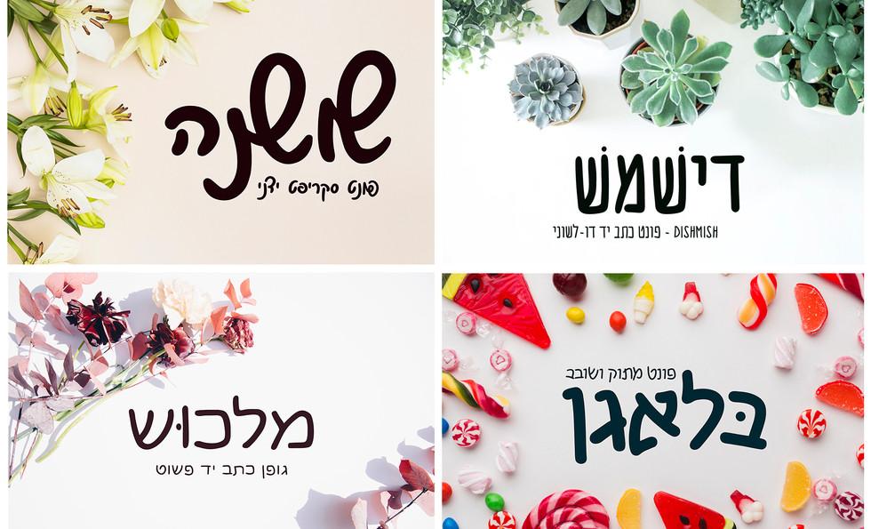 Handwritten Hebrew font bundle