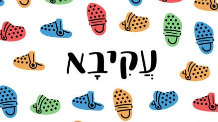 פונט כתב יד עברית - עקיבא