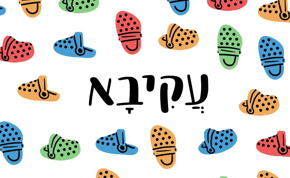 Hebrew handwriting font Akiva