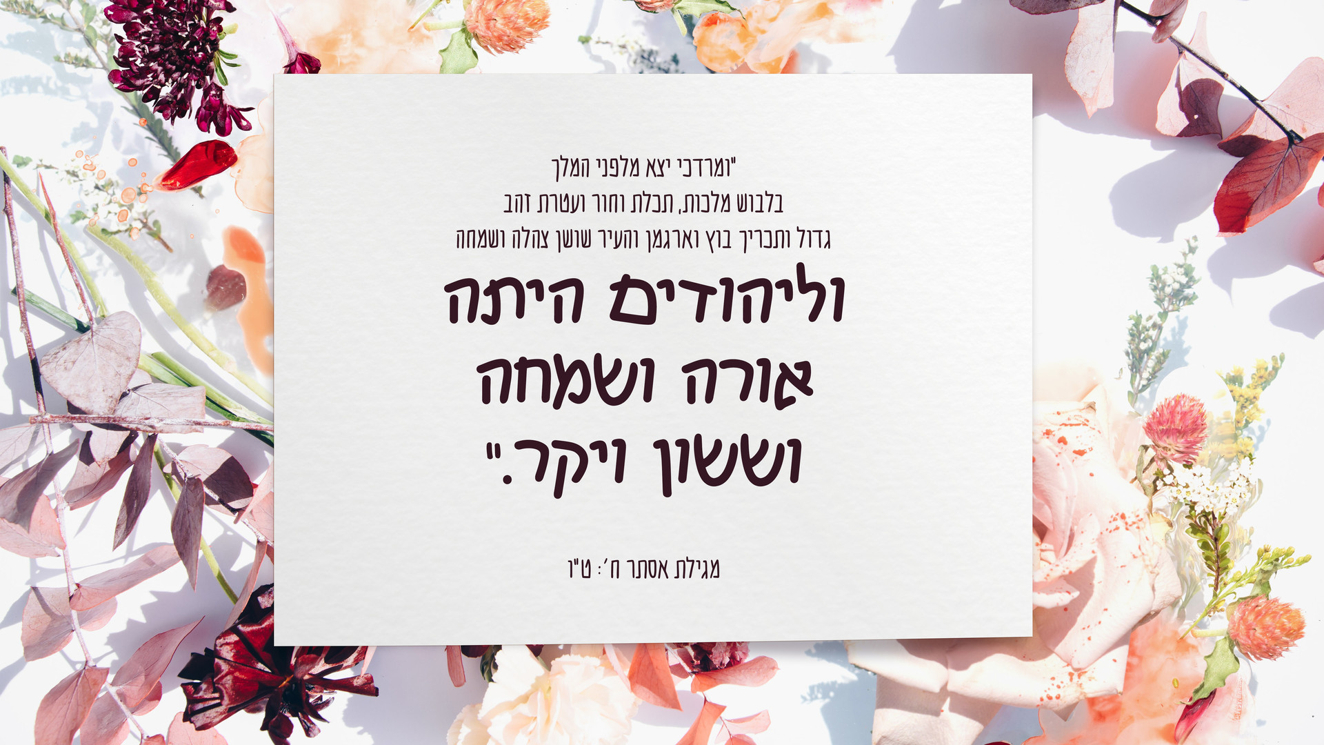 Dishmish - Balagan - Hebrew font pairing sample