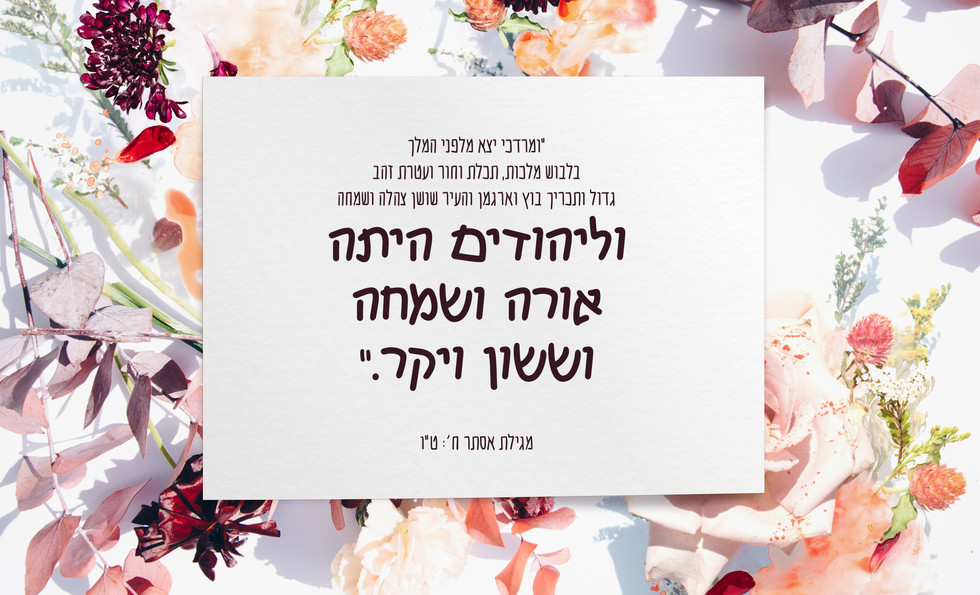 Dishmish - Balagan - Hebrew font pairing sample