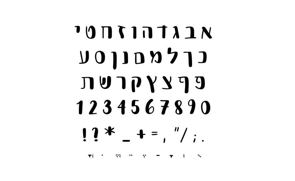 תווים לפונט - פונט עברית עקיבא