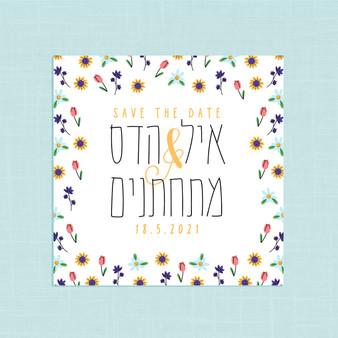 Hebrew wedding Invitation design - using Shibolet Hebrew font