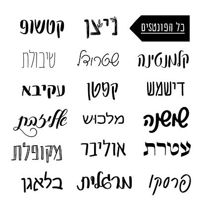 Deluxe Hebrew Font Bundle חבילת פונטים ״דלוקס״
