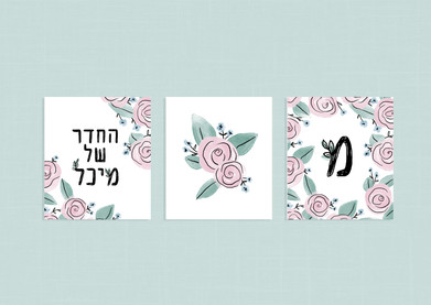 Hebrew Nursery Prints - with Hebrew font Nitzan