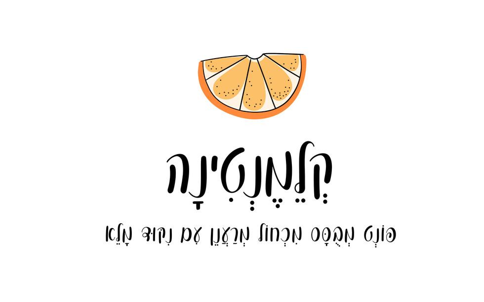 Hebrew Font Clementina