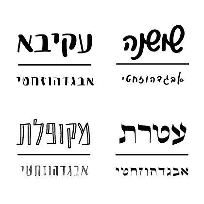 Titles Hebrew Font Bundle חבילת פונטים ״הכותרות״