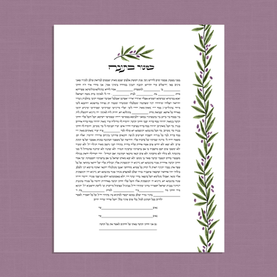 Hebrew Calligraphy Font Ateret Sample