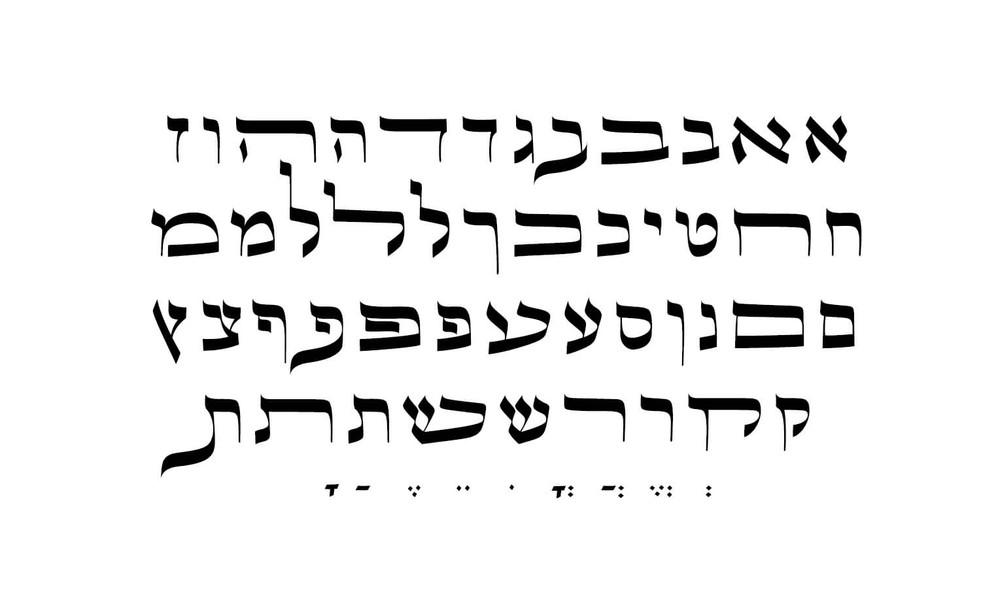 Hebrew Font Ateret - Font Glyphs