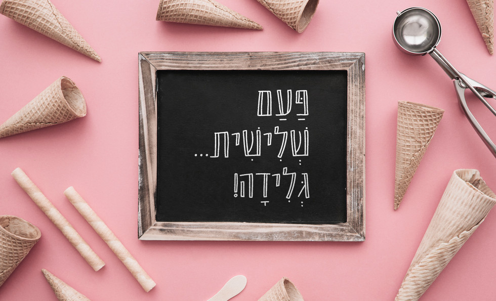 Mekupelet Hebrew font sample